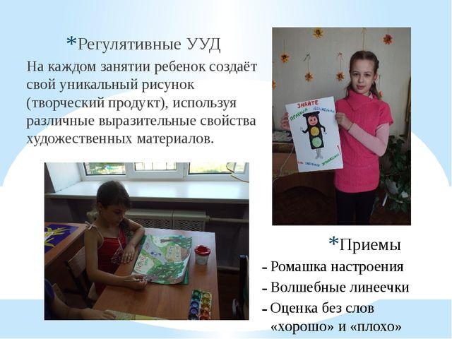 Регулятивные УУД На каждом занятии ребенок создаёт свой уникальный рисунок (...