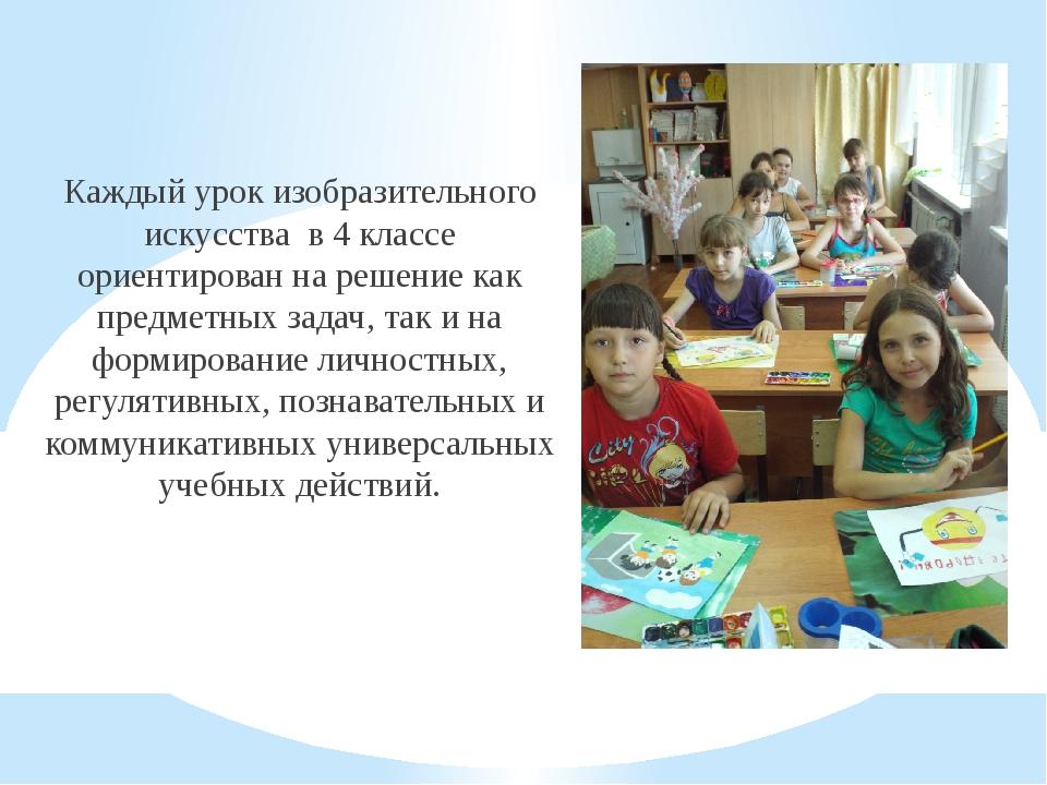 Каждый урок изобразительного искусства в 4 классе ориентирован на решение ка...