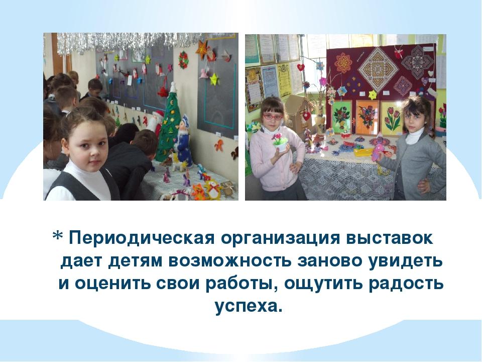 Периодическая организация выставок дает детям возможность заново увидеть и о...