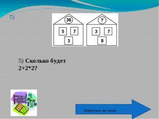 Математическая игра «Тропа удачи» Составила Учитель математики МОУ СШ № 93 г.