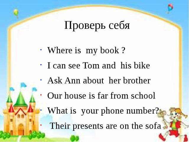 Проверь себя Where is my book ? I can see Tom and his bike Ask Ann about her...