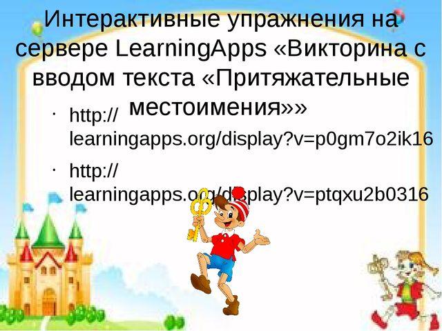 Интерактивные упражнения на сервере LearningApps«Викторина с вводом текста «...