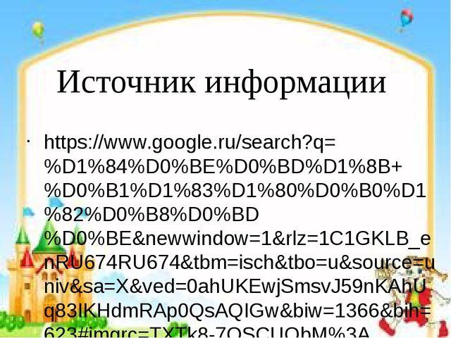Источник информации https://www.google.ru/search?q=%D1%84%D0%BE%D0%BD%D1%8B+%...