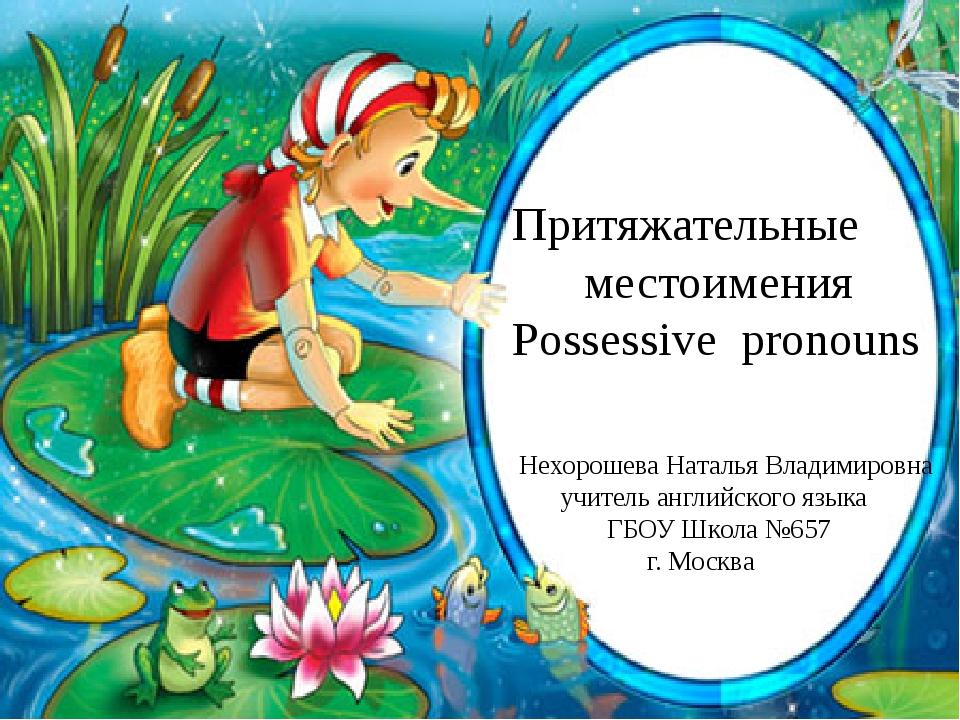 Притяжательные местоимения Possessive pronouns Нехорошева Наталья Владимировн...