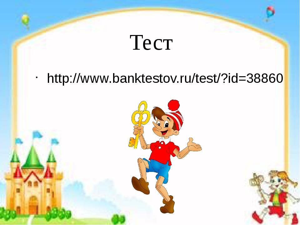 Тест http://www.banktestov.ru/test/?id=38860