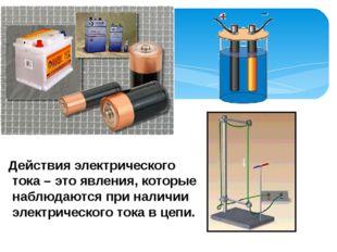 Действия электрического тока – это явления, которые наблюдаются при наличии э