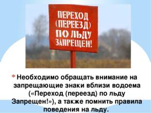 Необходимо обращать внимание на запрещающие знаки вблизи водоема («Переход (п