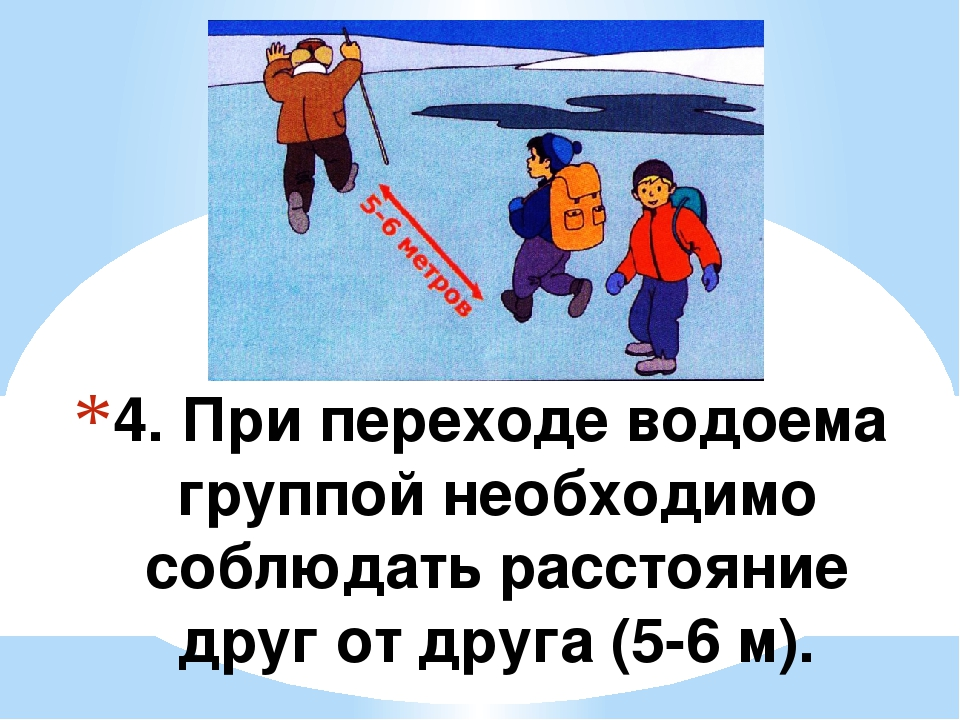 4. При переходе водоема группой необходимо соблюдать расстояние друг от друга...