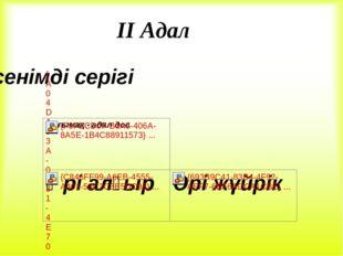 II Адал