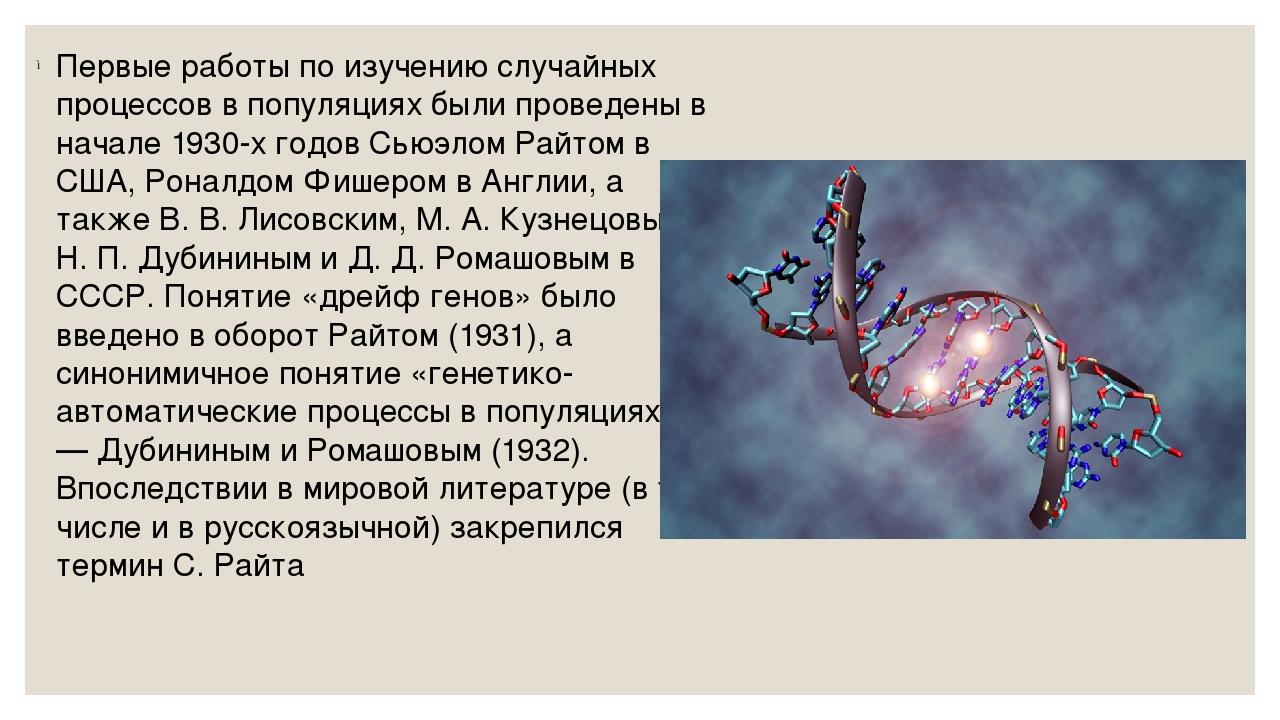 Первые работы по изучению случайных процессов в популяциях были проведены в н...