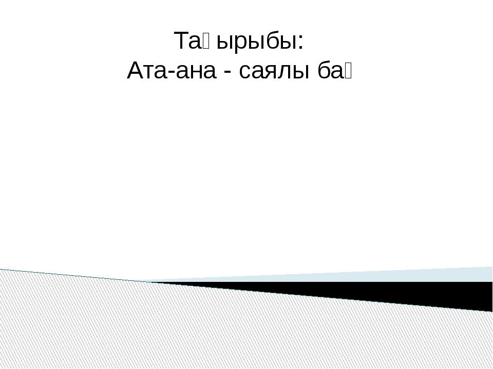Тақырыбы: Ата-ана - саялы бақ