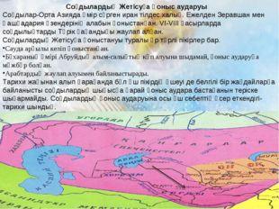 Соғдылардың Жетісуға қоныс аударуы Соғдылар-Орта Азияда өмір сүрген иран тілд