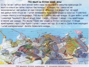 751 жылғы Атлах шайқасы Сұлу қаған қайтыс болғаннан кейін сары және қара түрк