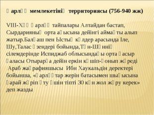 Қарлұқ мемлекетінің территориясы (756-940 жж) VIII-Xғғ Қарлұқ тайпалары Алтай