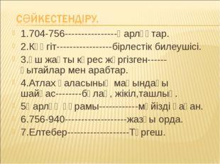 1.704-756----------------Қарлұқтар. 2.Күңгіт-----------------бірлестік билеуш