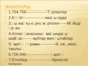 1.704-756----------------Түргештер 2.Күңгіт-----------------жазғы орда 3.Үш ж