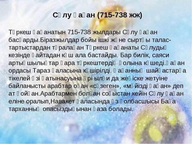 Сұлу қаған (715-738 жж) Түркеш қағанатын 715-738 жылдары Сұлу қаған басқарды....