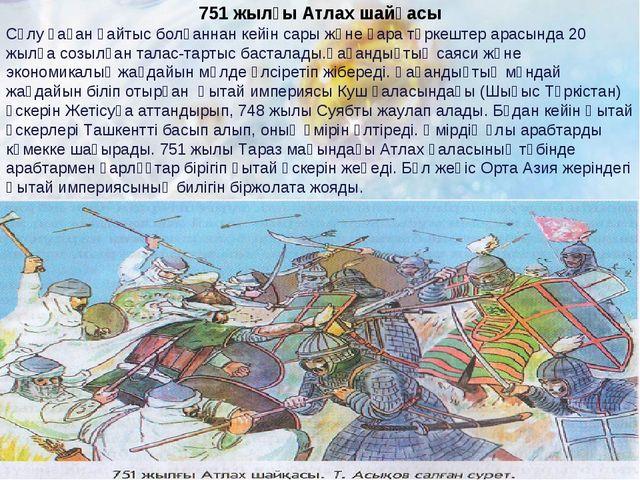 751 жылғы Атлах шайқасы Сұлу қаған қайтыс болғаннан кейін сары және қара түрк...