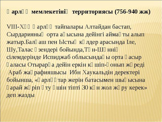 Қарлұқ мемлекетінің территориясы (756-940 жж) VIII-Xғғ Қарлұқ тайпалары Алтай...