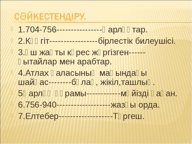 1.704-756----------------Қарлұқтар. 2.Күңгіт-----------------бірлестік билеуш...