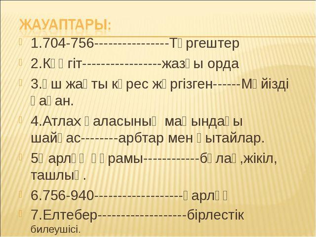 1.704-756----------------Түргештер 2.Күңгіт-----------------жазғы орда 3.Үш ж...