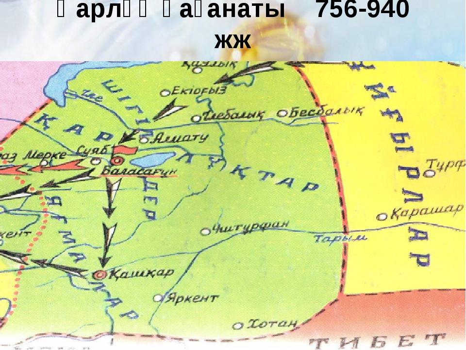 Қарлұқ қағанаты 756-940 жж