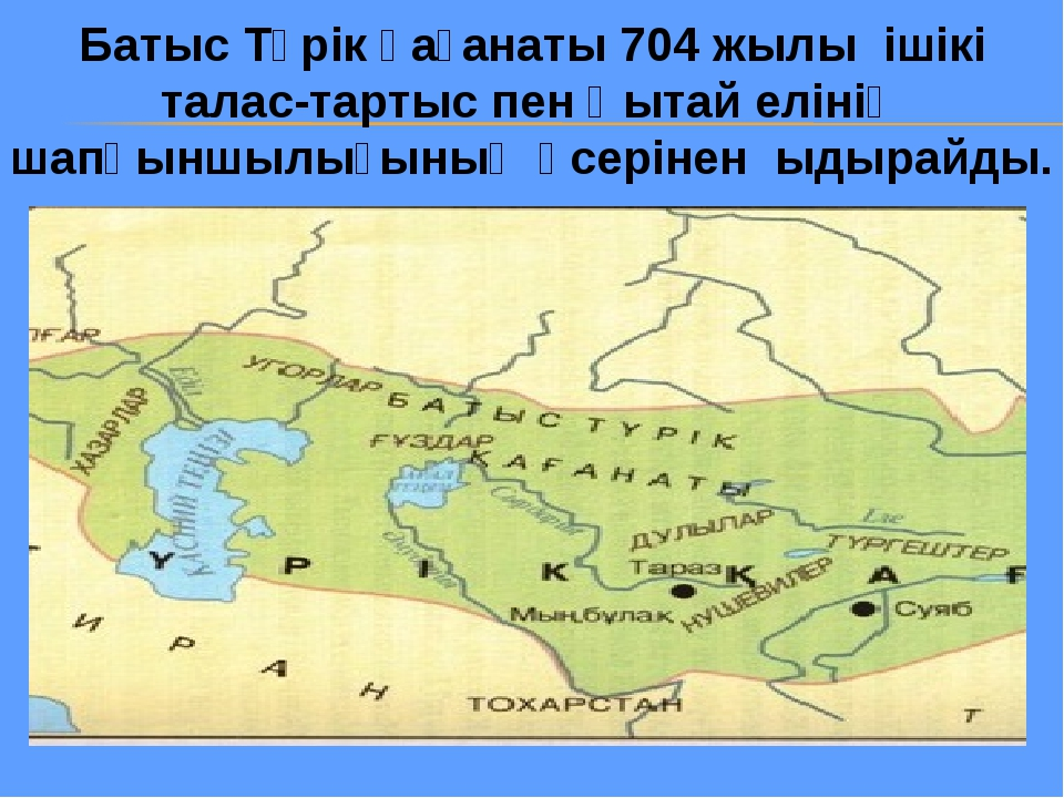 Батыс Түрік қағанаты 704 жылы ішікі талас-тартыс пен Қытай елінің шапқыншылығ...