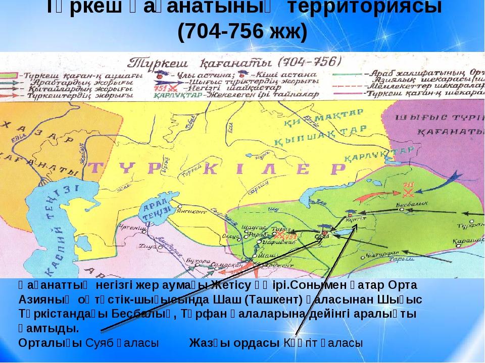 Түркеш қағанатының территориясы (704-756 жж) Қағанаттың негізгі жер аумағы...