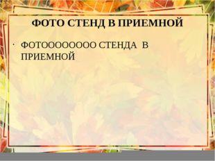ФОТО СТЕНД В ПРИЕМНОЙ ФОТОООООООО СТЕНДА  В ПРИЕМНОЙ