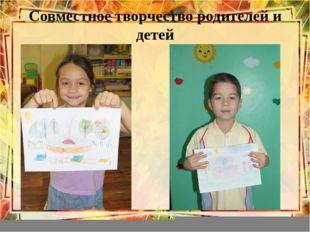 Совместное творчество родителей и детей