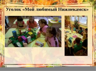 Уголок «Мой любимый Нижнекамск»