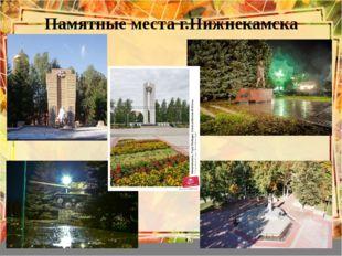 Памятные места г.Нижнекамска