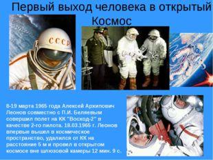 Первый выход человека в открытый Космос