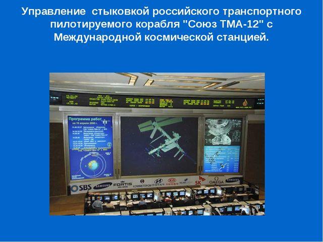 """Управление стыковкой российского транспортного пилотируемого корабля """"Союз ТМ..."""