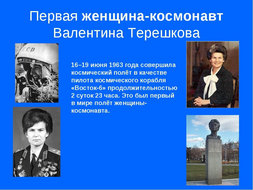 Первая женщина-космонавт Валентина Терешкова 16–19 июня 1963 года совершила к...