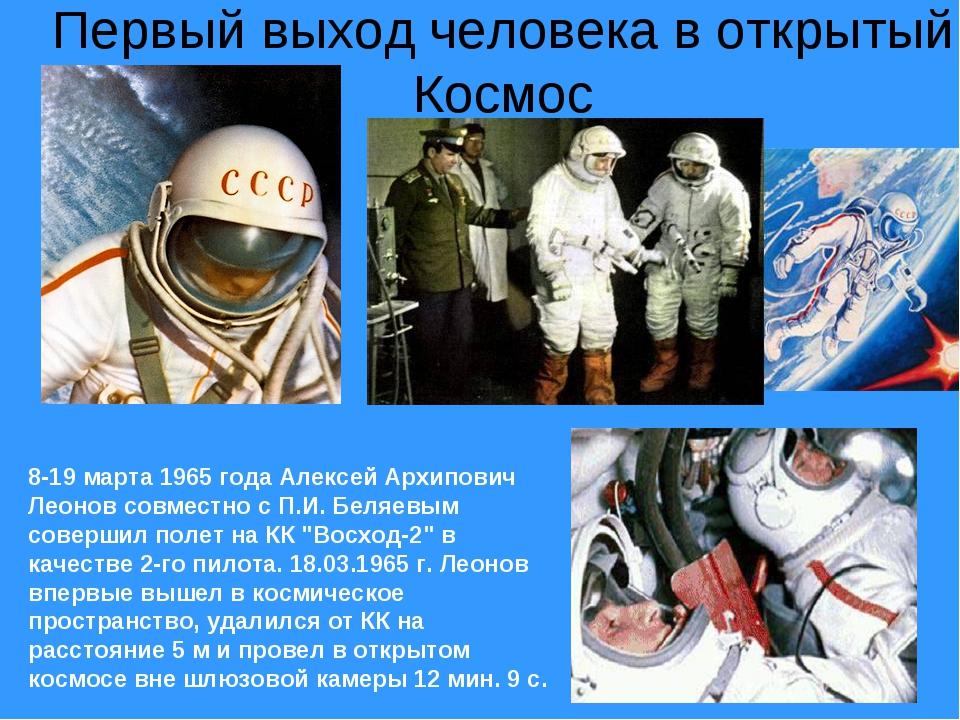 Первый выход человека в открытый Космос ...