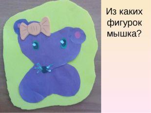 Из каких фигурок мышка?