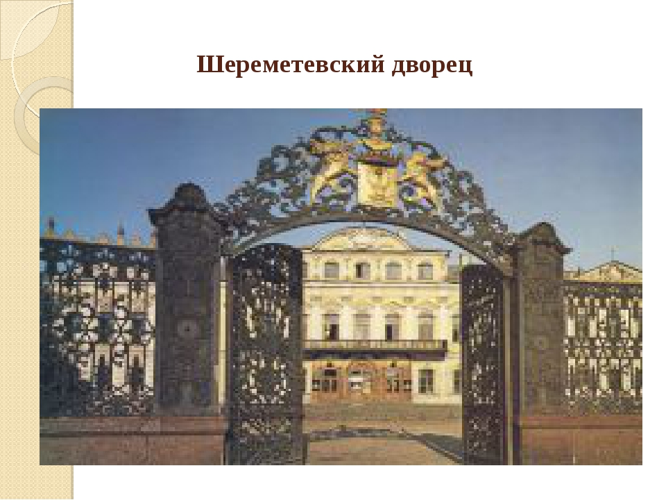 Шереметевский дворец