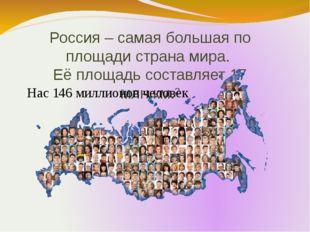 Россия – самая большая по площади страна мира. Её площадь составляет 17 млн.к