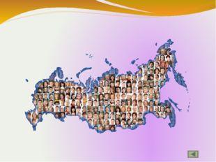 В каких частях света расположена Россия?