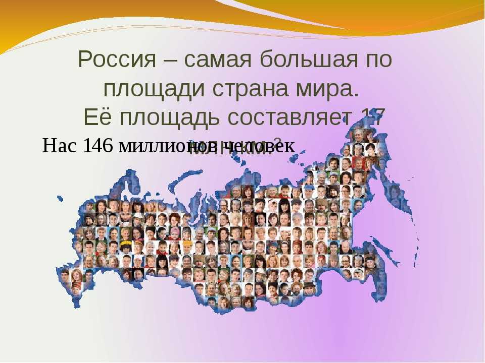Россия – самая большая по площади страна мира. Её площадь составляет 17 млн.к...
