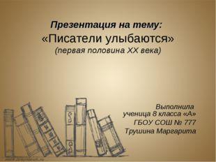 Презентация на тему: «Писатели улыбаются» (первая половина XX века) Выполнила