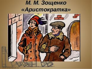 М. М. Зощенко «Аристократка»