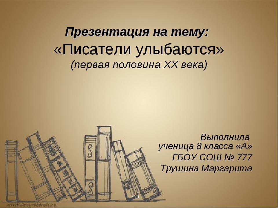 Презентация на тему: «Писатели улыбаются» (первая половина XX века) Выполнила...