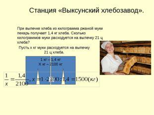 Станция «Выксунский хлебозавод». При выпечке хлеба из килограмма ржаной муки