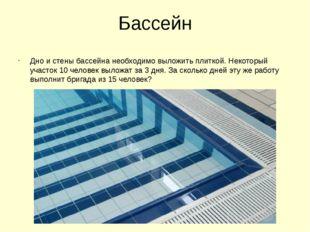Бассейн Дно и стены бассейна необходимо выложить плиткой. Некоторый участок 1