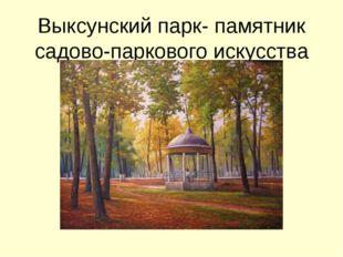 Выксунский парк- памятник садово-паркового искусства