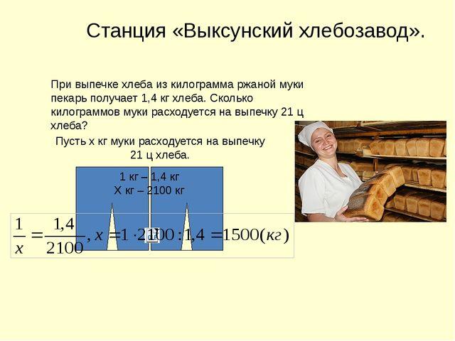 Станция «Выксунский хлебозавод». При выпечке хлеба из килограмма ржаной муки...