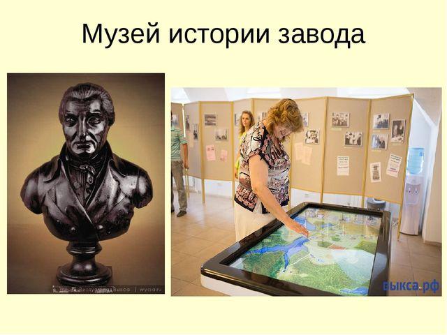 Музей истории завода