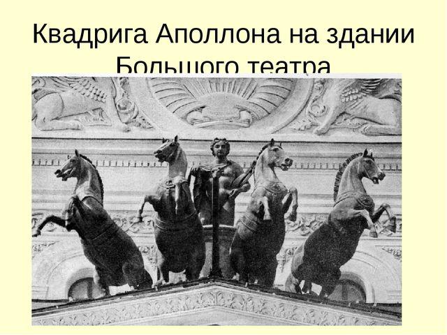 Квадрига Аполлона на здании Большого театра